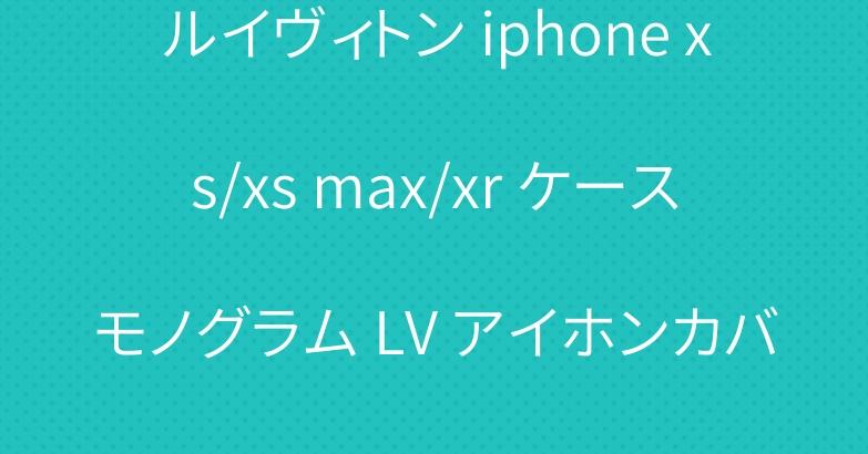 ルイヴィトン iphone xs/xs max/xr ケースモノグラム LV アイホンカバー