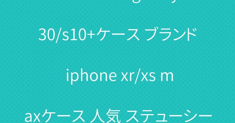 シュプリーム galaxy A30/s10+ケース ブランド iphone xr/xs maxケース 人気 ステューシー tシャツ