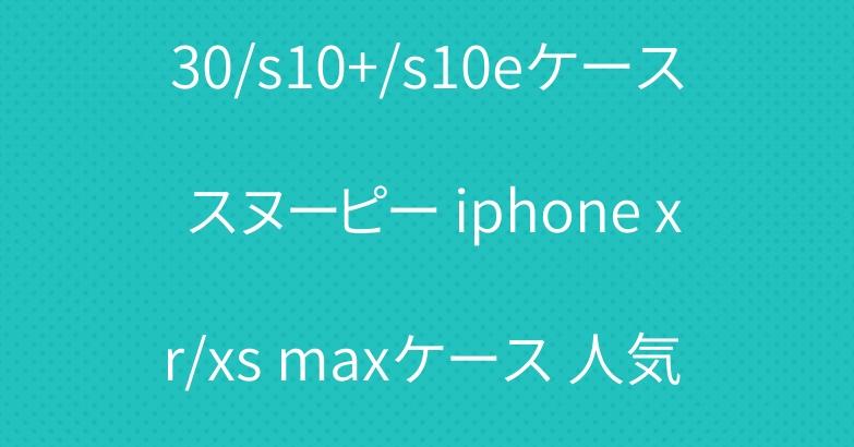 シュプリーム galaxy A30/s10+/s10eケース スヌーピー iphone xr/xs maxケース 人気 シュプリーム 犬服 supreme ペット服