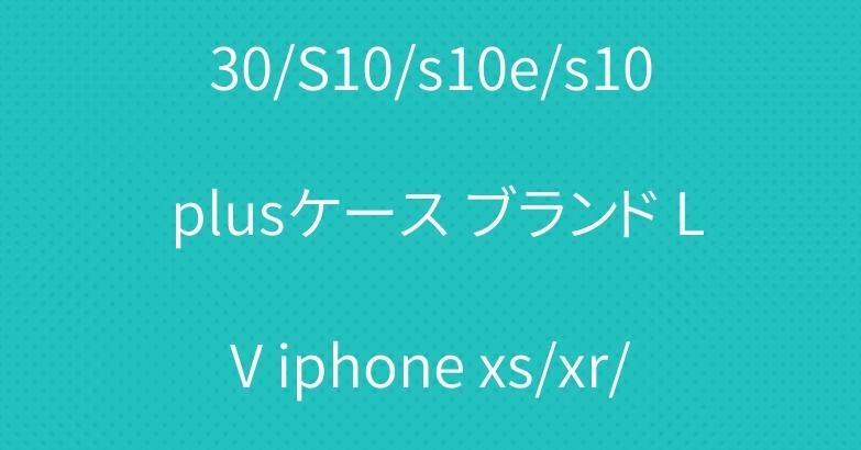 ルイヴィトン galaxy A30/S10/s10e/s10 plusケース ブランド LV iphone xs/xr/xs maxケース 人気ジャケット
