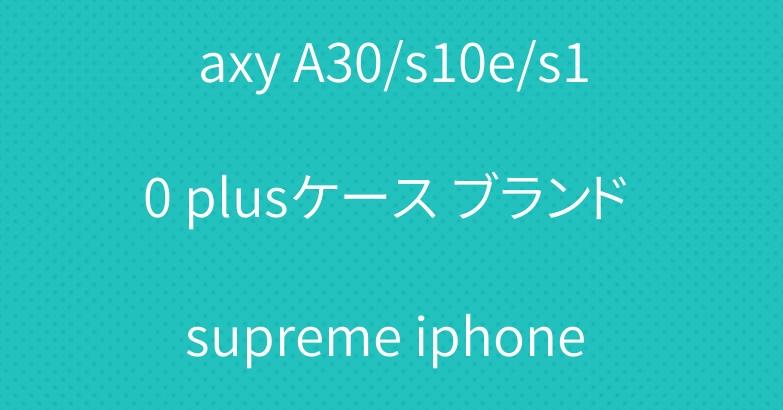 シュプリームxヴィトン galaxy A30/s10e/s10 plusケース ブランド supreme iphone xs/xr/xs maxケース 人気ジャケット