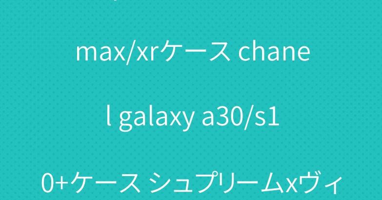 シャネル iPhone xs max/xrケース chanel galaxy a30/s10+ケース シュプリームxヴィトン iqosタバコケース