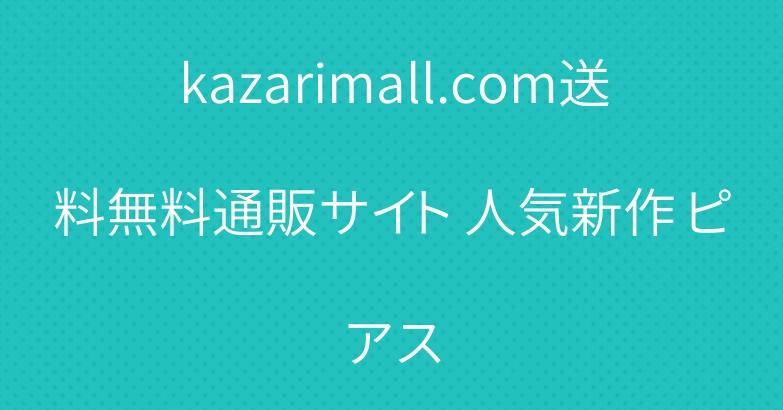 kazarimall.com送料無料通販サイト 人気新作 ピアス