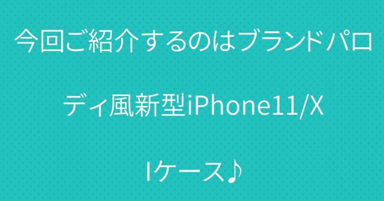 今回ご紹介するのはブランドパロディ風新型iPhone11/XIケース♪