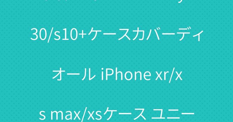華奢 シャネル GalaxyA30/s10+ケースカバーディオール iPhone xr/xs max/xsケース ユニーク プラダ スマホケース