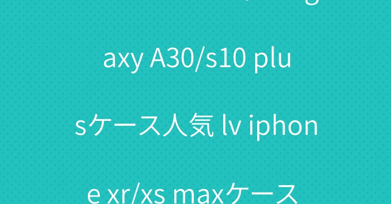 シュプリームxヴィドン galaxy A30/s10 plusケース人気 lv iphone xr/xs maxケース スタイル機能付き