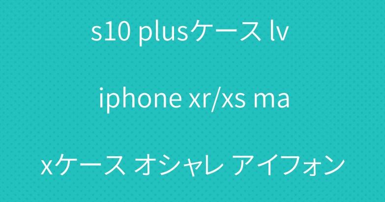 グッチ galaxy A30/s10 plusケース lv iphone xr/xs maxケース オシャレ アイフォン10/11/XI max手帳カバー