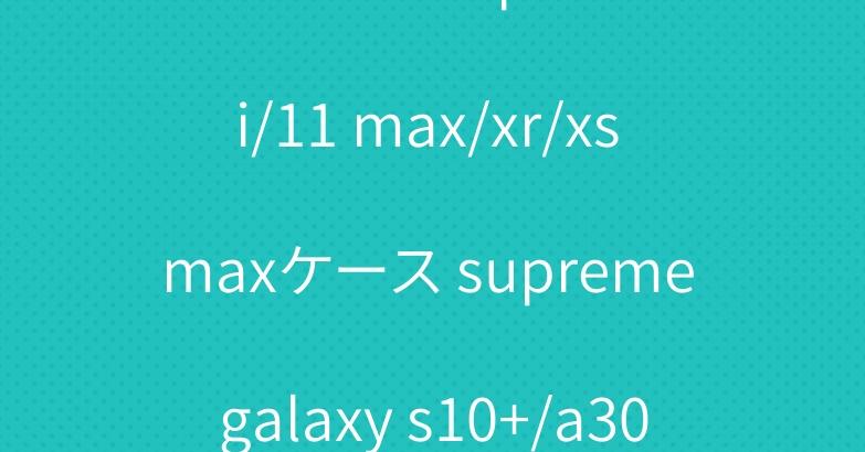 シュプリーム iphone xi/11 max/xr/xs maxケース supreme galaxy s10+/a30ケース カード入れ