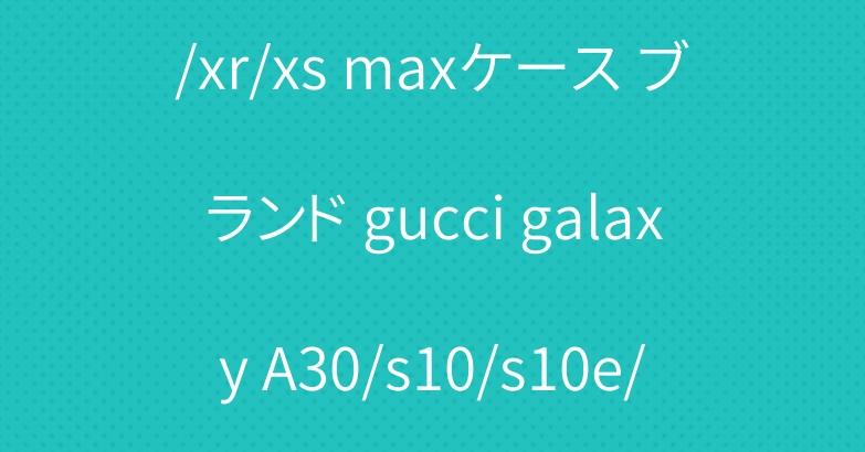 人気 グッチiphone xi/xr/xs maxケース ブランド gucci galaxy A30/s10/s10e/s10 plusケース  男女兼用