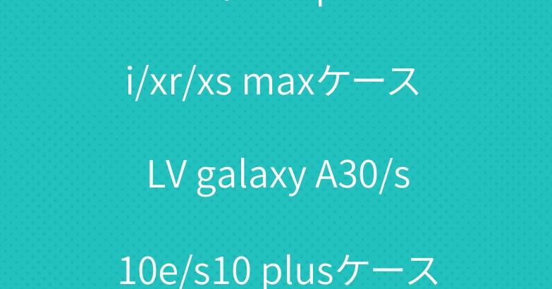 ルイヴィトン iphone xi/xr/xs maxケース LV galaxy A30/s10e/s10 plusケース ストラップ付き