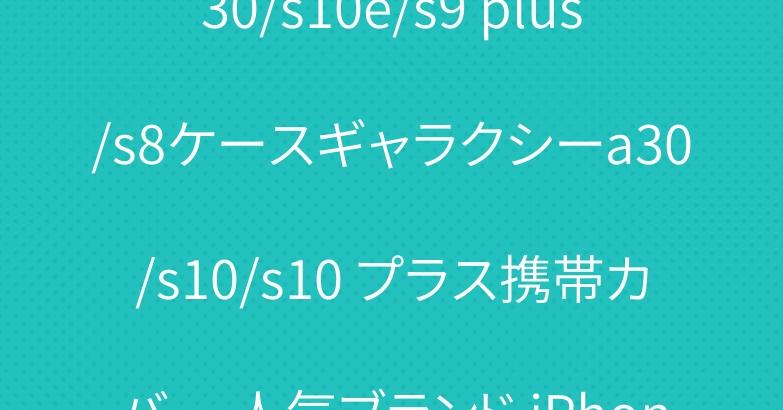 花柄 シャネル GalaxyA30/s10e/s9 plus/s8ケースギャラクシーa30/s10/s10 プラス携帯カバー 人気ブランド iPhone xi/xr/xs max/xsケース