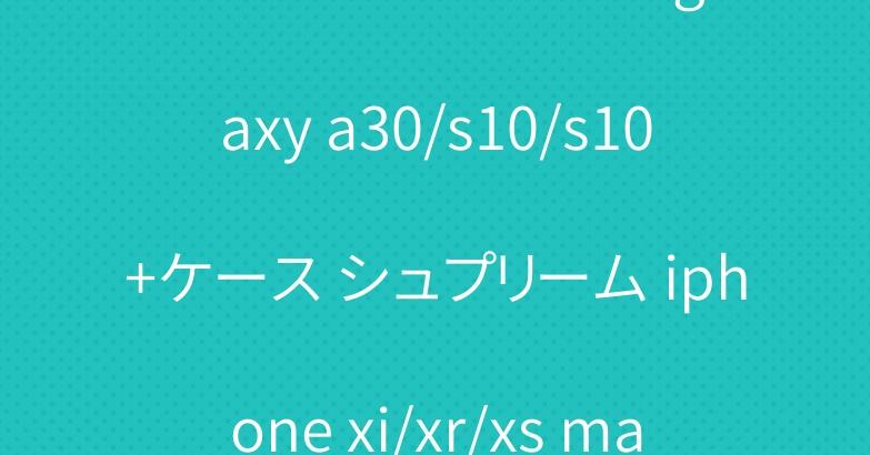 シュプリームxヴぃドン galaxy a30/s10/s10+ケース シュプリーム iphone xi/xr/xs maxケース 可愛い高級コラボ