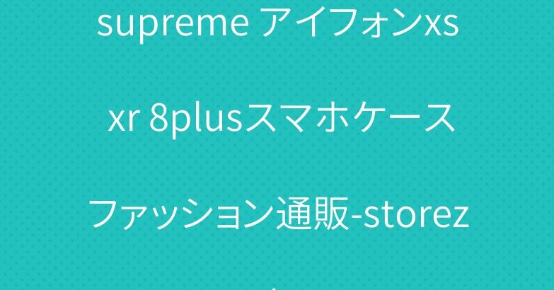 supreme アイフォンxs xr 8plusスマホケースファッション通販-storezaka
