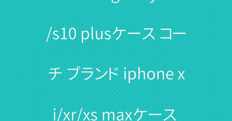 エルメス galaxy s10/s10 plusケース コーチ ブランド iphone xi/xr/xs maxケース 人気手帳型