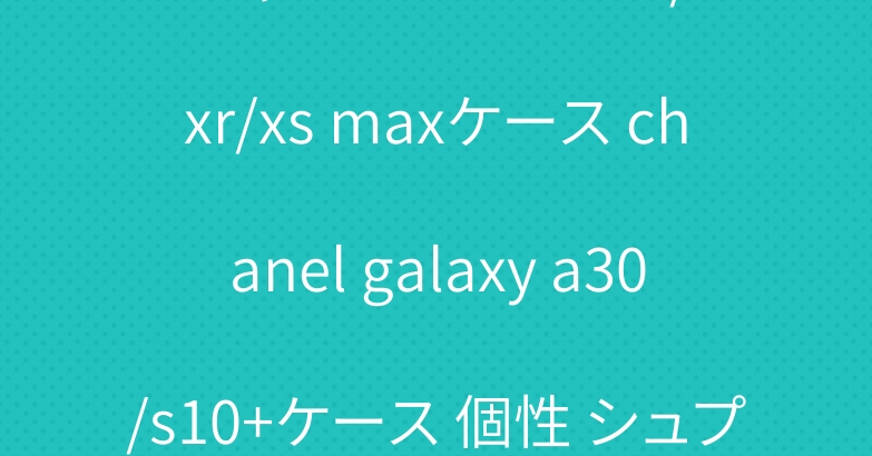 シャネル iPhone xi/xr/xs maxケース chanel galaxy a30/s10+ケース 個性 シュプリームiqosタバコケース