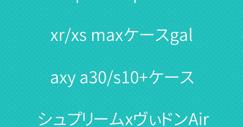 supreme iphone xr/xs maxケースgalaxy a30/s10+ケース シュプリームxヴぃドンAir pods収納ケース