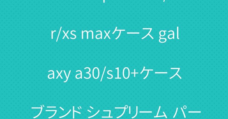 グッチ iphone xi/xr/xs maxケース galaxy a30/s10+ケース ブランド シュプリーム パーカー