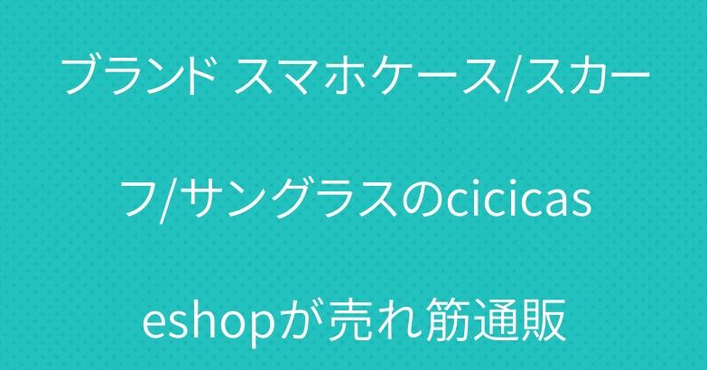 ブランド スマホケース/スカーフ/サングラスのcicicaseshopが売れ筋通販
