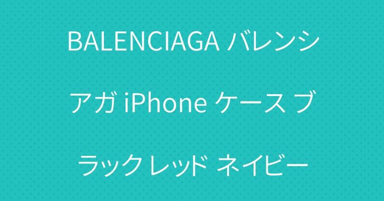 BALENCIAGA バレンシアガ iPhone ケース ブラック レッド ネイビー
