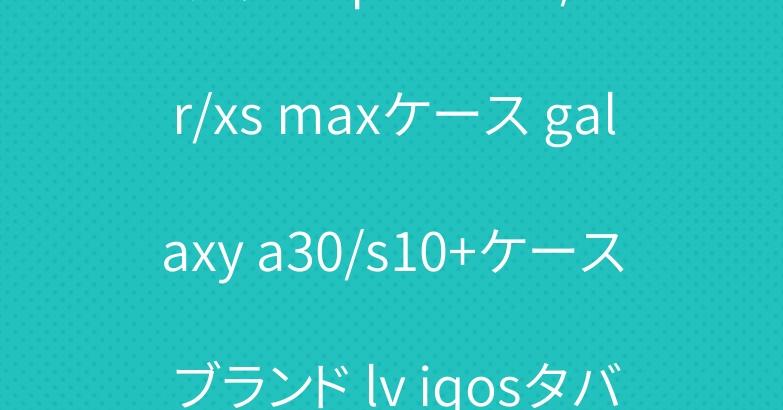 グッチ iphone xi/xr/xs maxケース galaxy a30/s10+ケース ブランド lv iqosタバコケース