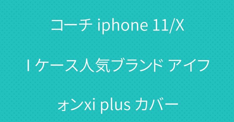 コーチ iphone 11/XI ケース人気ブランド アイフォンxi plus カバー