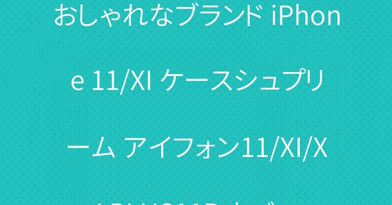 おしゃれなブランド iPhone 11/XI ケースシュプリーム アイフォン11/XI/XI PLUS11R カバー
