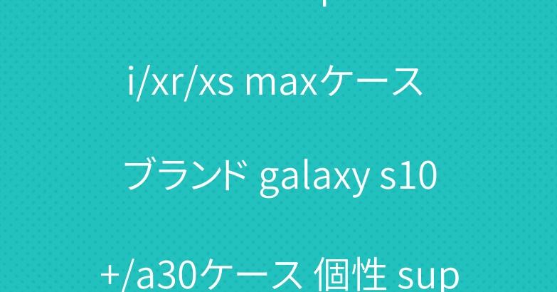 シュプリーム iphone xi/xr/xs maxケース ブランド galaxy s10+/a30ケース 個性 supreme バックパック