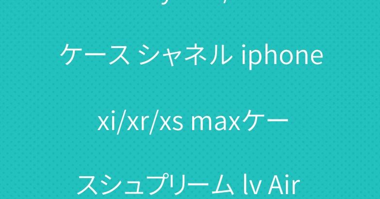 Galaxy A30/s10+ケース シャネル iphone xi/xr/xs maxケースシュプリーム lv Air pods収納ケース