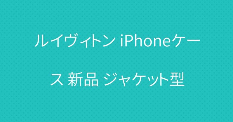 ルイヴィトン iPhoneケース 新品 ジャケット型
