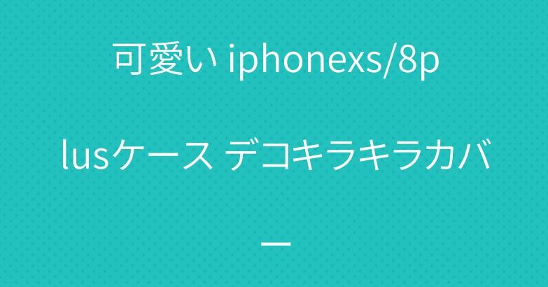 可愛い iphonexs/8plusケース デコキラキラカバー