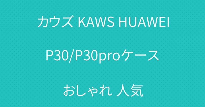 カウズ KAWS HUAWEI P30/P30proケース おしゃれ 人気