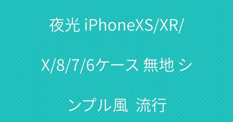 夜光 iPhoneXS/XR/X/8/7/6ケース 無地 シンプル風  流行