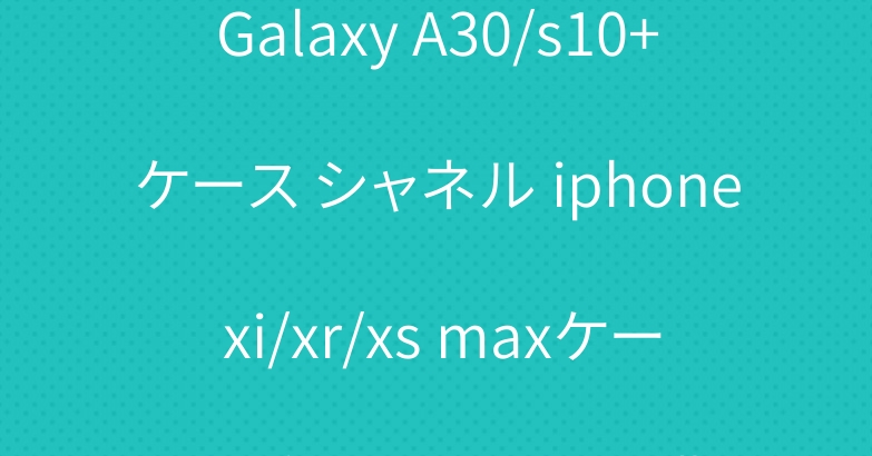 Galaxy A30/s10+ケース シャネル iphone xi/xr/xs maxケース 人気 シュプリーム 靴