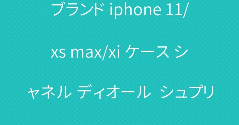 ブランド iphone 11/xs max/xi ケース シャネル ディオール  シュプリーム