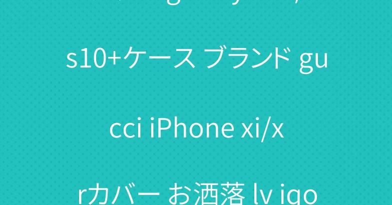 グッチ galaxy a30/s10+ケース ブランド gucci iPhone xi/xrカバー お洒落 lv iqosタバコケース