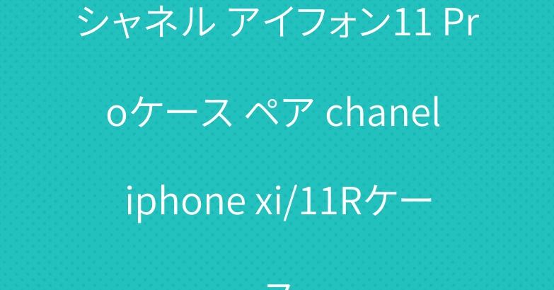 シャネル アイフォン11 Proケース ペア chanel iphone xi/11Rケース