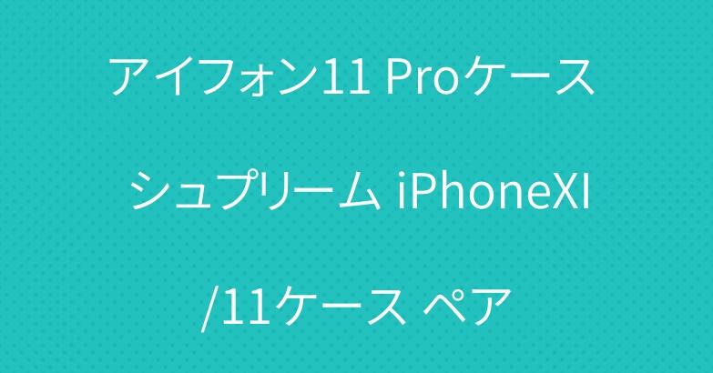 アイフォン11 Proケース シュプリーム iPhoneXI/11ケース ペア
