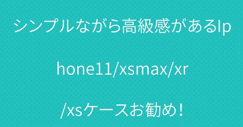 シンプルながら高級感があるIphone11/xsmax/xr/xsケースお勧め!