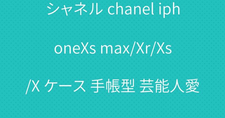 シャネル chanel iphoneXs max/Xr/Xs/X ケース 手帳型 芸能人愛用