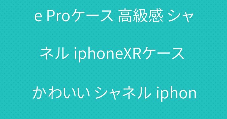 ルイヴィトン LV iPhone Proケース 高級感 シャネル iphoneXRケース かわいい シャネル iphoneXIケース グッチ gucci 男女兼用