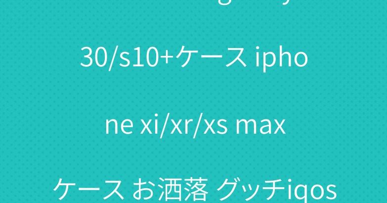 シュプリーム galaxy A30/s10+ケース iphone xi/xr/xs maxケース お洒落 グッチiqosケース