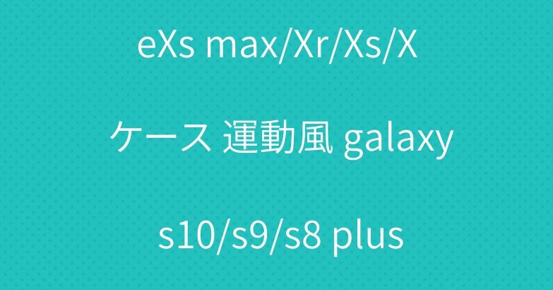 ナイキ アディダス iphoneXs max/Xr/Xs/X ケース 運動風 galaxy s10/s9/s8 plus/note9/note8 カバー 鏡面