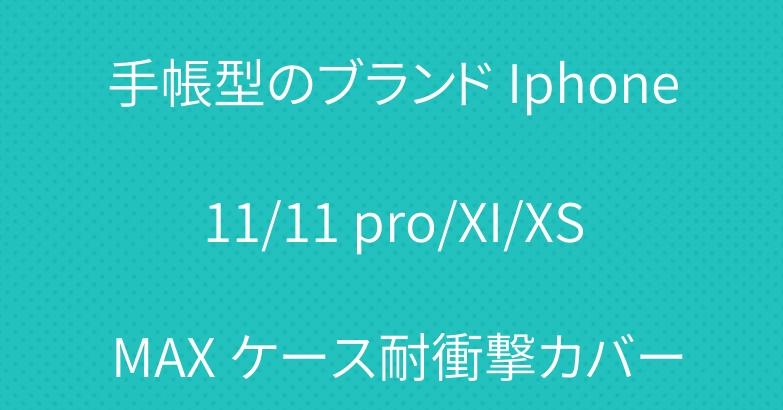 手帳型のブランド Iphone11/11 pro/XI/XS MAX ケース耐衝撃カバー