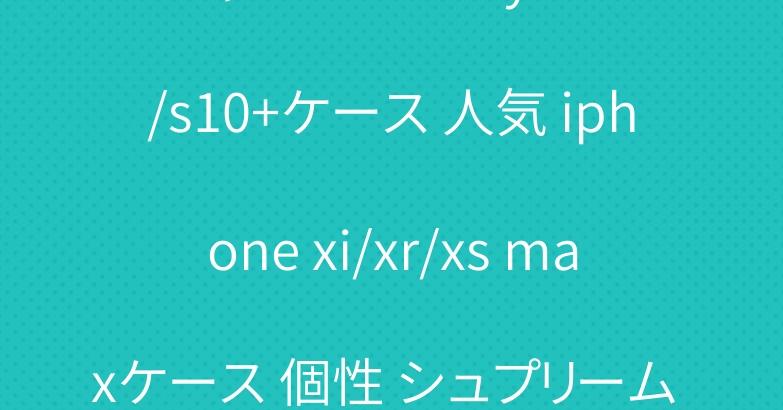シャネル Galaxy A30/s10+ケース 人気 iphone xi/xr/xs maxケース 個性 シュプリーム Tシャツ