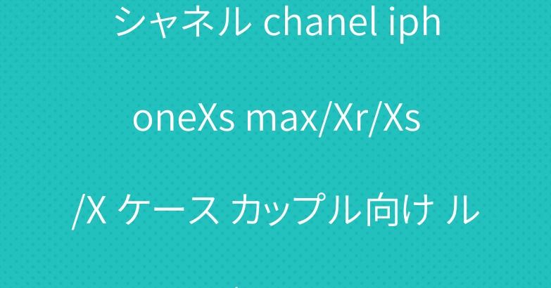 シャネル chanel iphoneXs max/Xr/Xs/X ケース カップル向け ルイヴィトン LV