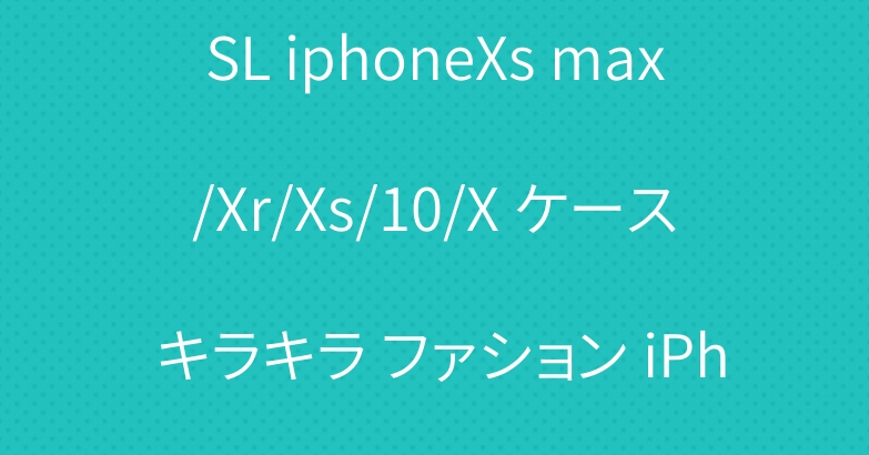 ブランド イブサンローラン YSL iphoneXs max/Xr/Xs/10/X ケース キラキラ ファション iPhone8/7/6 plus 人気ケース