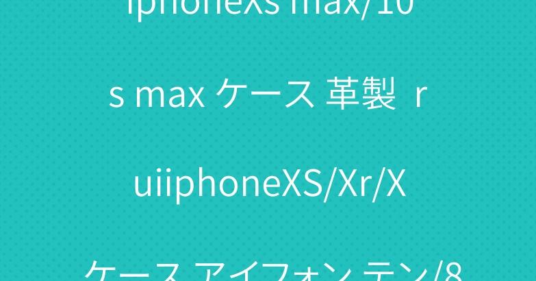 ブランド グッチ GUCCI iphoneXs max/10s max ケース 革製  ruiiphoneXS/Xr/X ケース アイフォン テン/8/7/6 プラス ケース レザー ルイヴィトン LV