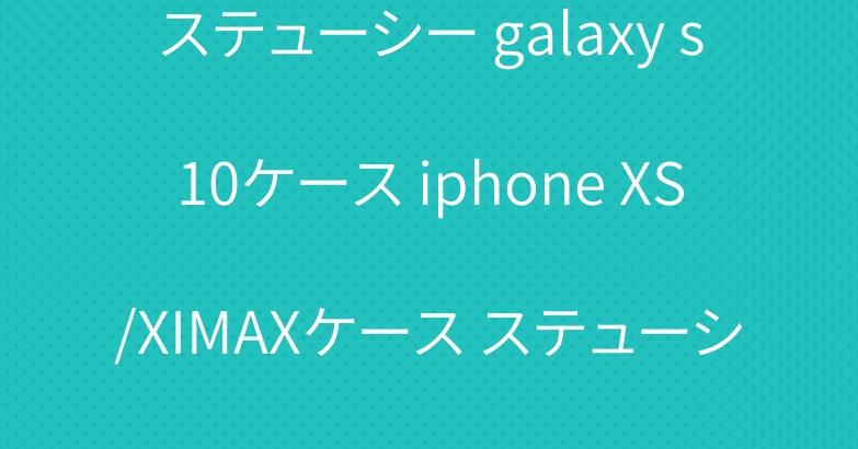 ステューシー galaxy s10ケース iphone XS/XIMAXケース ステューシー