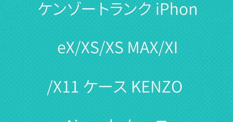ケンゾー トランク iPhoneX/XS/XS MAX/XI/X11 ケース KENZO Airpods ケース