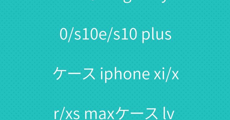 ルイヴィドンgalaxy A30/s10e/s10 plusケース iphone xi/xr/xs maxケース lv iqosケース